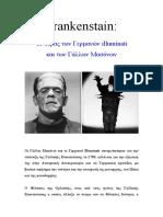 Οι Γερμανοί illuminati και οι Γάλλοι Μασόνοι