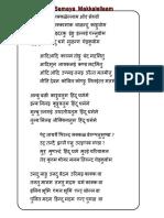 Hindu samaya makkalellaam - Hindi lyrics.pdf
