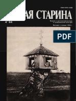 1zhivaya_starina_1994_04 (1).pdf