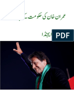 PTI 100 days Agenda in Urdu