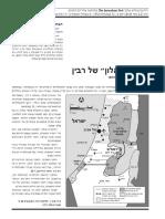 Rabbin's Allon Plan - Hebrew