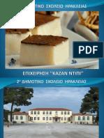 ΚΑΖΑΝ ΝΤΙΠΙ - 2ο Δημ ΗΡΑΚΛΕΙΑΣ | 4ος Διαγ Μαθητων Επιχειρειν