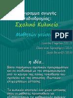 ΕΕΕΚ Σερρών Σχολικό Κυλικείο