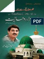 Israr e Rohaniyaat by Prof M.abdullah Bhatti