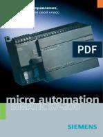 S7-200_broshure_r.pdf