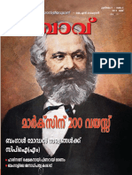Saghavu Monthly May 2018