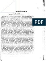 I.D. Sapir, 'Freudianism and Marxism', Under the Banner of Marxism, 1926, No. 11, pp. 57-87.