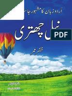 Neeli Chhatri-Zafar Omer