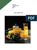 ΠΑΝΗΓΥΡΙ ΠΡΟΓΡΑΜΜΑ.docx