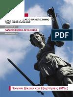 """ΔΠΜΣ """"Ποινικό Δίκαιο και Εξαρτήσεις"""" 2018-2019"""