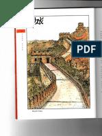 Κινεζικοι σοφια 2345678