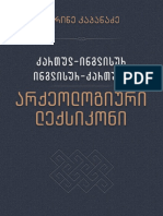 არქეოლოგიური ლექსიკონი