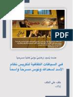 في السياقات الثقافية لتكريس نظام الأسد لسعدالله ونوس مسرحاً واسماً | خلف علي الخلف