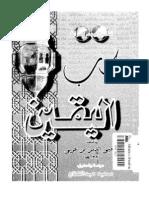 ابن عربي - كتاب اليقين