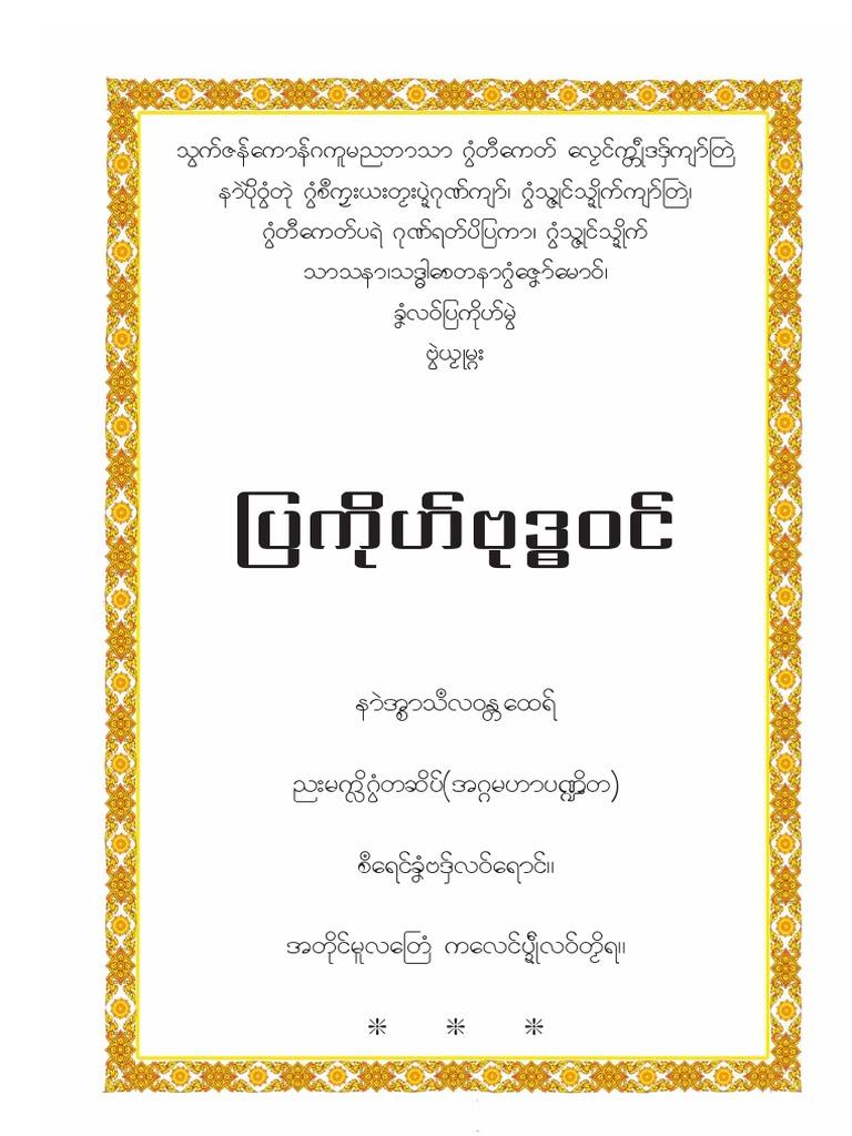 96937871-Legend-of-the-Buddha(1) pdf