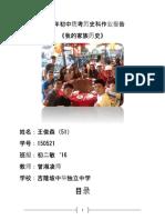336985619-历史报告.docx
