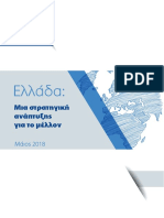 Greek government's 'growth strategy' plan [May 2018]