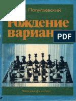 1polugaevskiy_l_a_rozhdenie_varianta.pdf