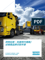 Atlas Copco Brand Identity Manual for Distributors - 2014 Chinese