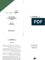 الغزالي - مختصر إحياء علوم الدين