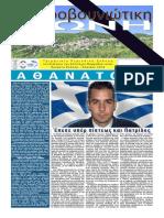 ΜΠΑΛΤΑΔΩΡΟΣ - ΑΠΡΙΛΙΟΣ 2018