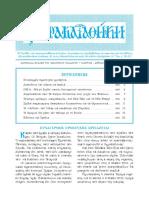 """""""Παρακαταθήκη"""" τεύχος 119.pdf"""
