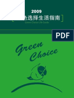 2009 greenchoice
