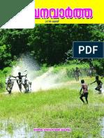 Sevanavartha 2018 May - A Monthly magazine from Seva Bharathi Kerala