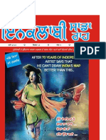 Inqlabi Sada Rahh - May 2018