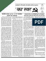 Pratirodh Ka Swar - Feb March 2018