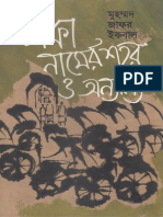 ঢাকা নামের শহর ও অন্যান্য - মুহম্মদ জাফর ইকবাল
