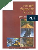 সায়েন্স ফিকশান সমগ্র (চতুর্থ খন্ড) - মুহম্মদ জাফর ইকবাল