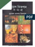 সায়েন্স ফিকশান সমগ্র (তৃতীয় খন্ড) - মুহম্মদ জাফর ইকবাল
