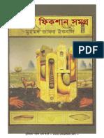 সায়েন্স ফিকশান সমগ্র (দ্বিতীয় খন্ড) - মুহম্মদ জাফর ইকবাল