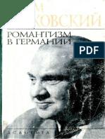 Berkovskiy N Ya - Romantizm v Germanii -2001