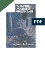 Payman_A_-_Istoria_russkogo_simvolizma_-2000