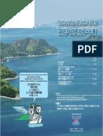 AIS Guide, Japan