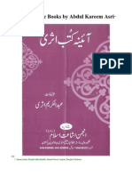 Urdu Islamic Books by Abdul Kareem Asri