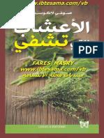 الاعشاب التي تشفي.pdf