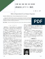 超臨界流体 とポリマー物性 - J-Stage