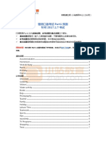 2017.1.7雅思口语预测 P1.pdf