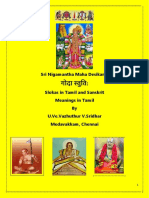 Godha Sthuthi Final Book