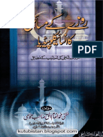 Rozay Ke Masail Ka Encyclopedia by Mufti Muhammad Inam Ul Haq Qasmi