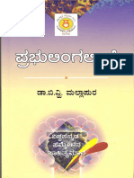 ಪ್ರಭುಲಿಂಗಲೀಲೆ.pdf