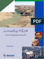 Kala Bagh Dam - BrassTacks paper