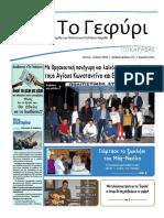 Εφημερίδα «Το Γεφύρι» | Ιούνιος – Ιούλιος 2018