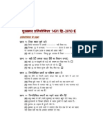 Hindi Question Paper & Conditions of Prize Competition