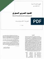 ملحق 3 - التفاصيل والرسومات.pdf