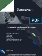 prototyping presentation