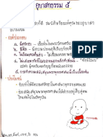 document 2552561 be